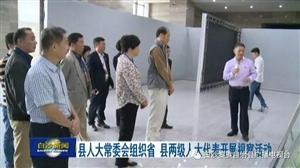 县人大常委会组织省、 县两级人大代表开展视察活动