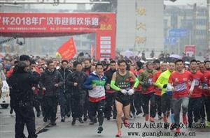 12月29日上午,2018年广汉市迎新欢乐跑从三星太极广场激情开跑