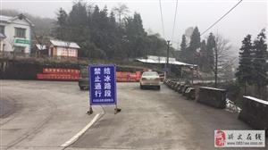 【百日安全】兴文公安交警12月30日路况提示