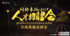 【网络金沙国际娱乐官网·2019人才招聘会】即将开始