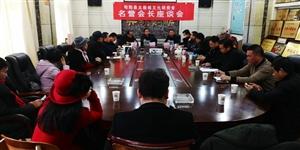 旬阳县太极城文化研究会召开名誉会长座谈会