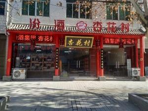 西安念潼商贸有限公司举办山西汾酒杏花村系列品鉴宴会
