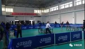 """丰南区""""迎元旦""""乒乓球比赛落幕"""