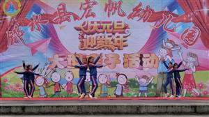 """邻水县宏帆幼儿园举办""""庆元旦"""