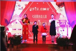 """清溪这家幼儿园不得了!快来看七彩阳光幼儿园""""2019元旦迎新活动"""""""