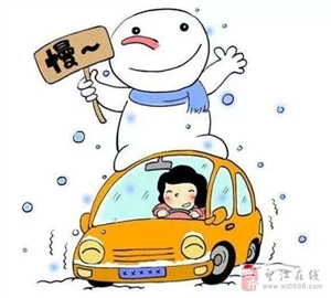 冬季行车安全提醒