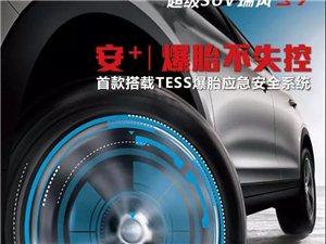 瑞�LS7黑科技路演�c西南商�Q城�合�e�k并取得�A�M成功!