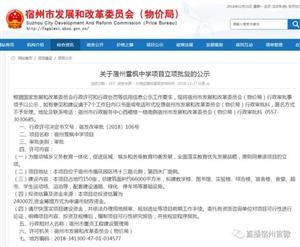 宿州雪枫中学项目立项批复了!看看具体位置在哪~