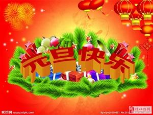 关庙山文学社恭祝大家新年快乐!