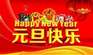 中共广汉市委、广汉市人民政府致全市人民的2019年新年贺词