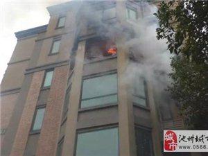 绿洲桂花城小区一住户房屋着火,冬?#23621;?#28779;用电用气需谨慎!