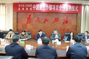 中国曲艺小镇项目合作签约仪式举行