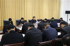 澳门博彩正规网址县委理论中心组召开第一次学习会