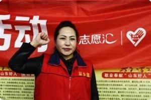 莱阳市优秀志愿者-王元梅