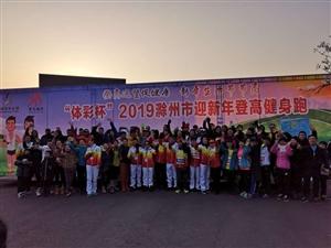 """滁州市2019年""""�w彩杯""""登高健身跑活�� 在��琊山�L景名��^火�岬��"""
