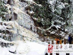 邂逅汉中冬日美景 觅一场冰雪奇缘