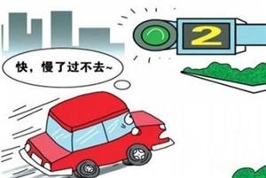 十次事故九次快,切勿超速行驶!