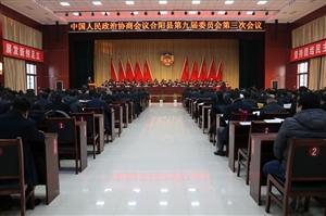 合阳县政协九届三次会议隆重开幕