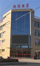 阜城悦程酒店