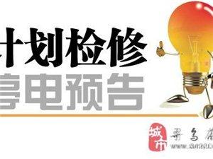 停电计划:寻乌三四日早6点~晚11点半临时停电【分享・收藏・备用】