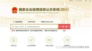 【广汉市工商管理和质量监督局公告】2018年度市场主体年报开始啦