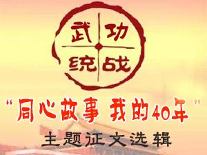 """【武功统战】""""同心故事,我的40年""""主题征文选辑"""