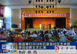【巴彦网】巴彦县举行2018年巴彦县社区艺术团辞旧迎新文艺汇演