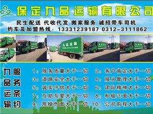 保定九品�\�承��生活用品、�物、衣食住行用品的配送服��.市�^、郊�h、京
