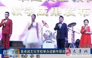 【巴彦网】巴彦县卓越文化学校举办迎新年联欢会