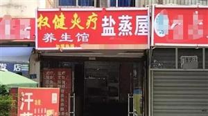 权健因涉嫌夸大宣传被立案,陇南的火疗馆是否仍经营?