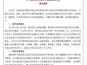 关于清河挥公实验中学校园欺凌事件的情况通报