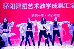 2019骄阳平台年会盛典  骄阳舞蹈艺术教学成果汇演晚会