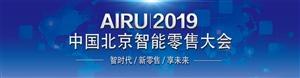 2019北京新零售无人售货展/2019北京商用支付系统设备展