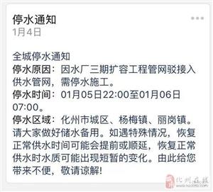 通知:明天化州全城停水!市城区、杨梅镇、丽岗镇受影响!请提前准备!