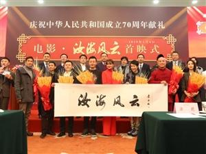 �影《汝海�L云》首映式在北京人民大��堂隆重�e行弘�P正能量�樾轮��70周年�I�Y