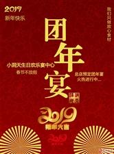 小洞天春节休假通知暨团年宴预定开启