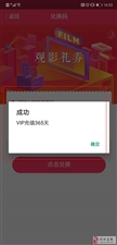 博兴在线福利活动:领取全网VIP卡使用攻略……