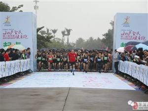 迎新年:全民健身跑,迈步新文明