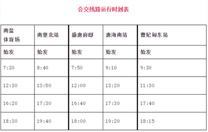 票价1元!3条唐曹铁路公交专线昨起正式开通