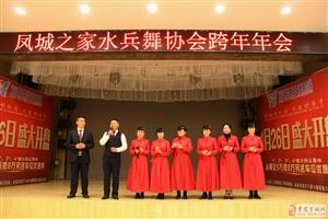 来凤县凤城之家水兵舞协会跨年联欢会