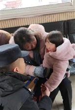 澳门博彩正规网址公安巡特警 救助走失女童  温暖回家的路