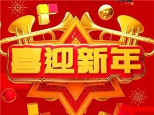 2019漯河企业商家春节大拜年!错过再等一年!