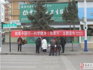 张家川县开展健康中国行――-科学健身主题宣传活动