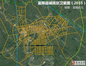 开年首贴|最新富顺县城规划新鲜出炉-火速围观