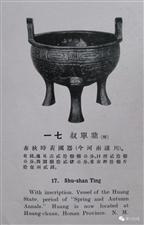1932年出土!澳门威尼斯人娱乐场网址这件宝贝曾在伦敦展出,现存台湾故宫博物院!
