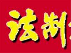 2019年青海法制�蠛N饔�者站新�