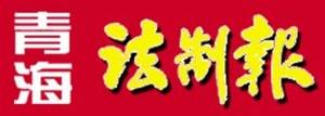 2019年青海法制报海西记者站新闻