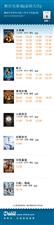 万博manbetx客户端苹果横店电影城东方百盛店2019年1月8日影讯分享