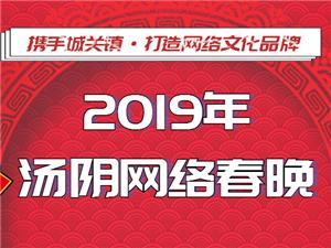 2019年汤阴网络春晚
