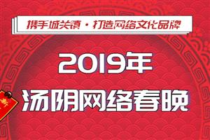 2019年澳门凯旋门赌场官网网络春晚